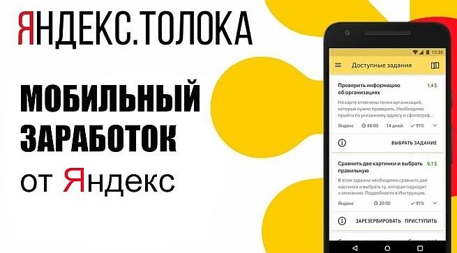 Мобильный заработок от Яндекс